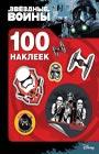 """Н.И. Котятова """"Звездные Войны. 100 наклеек (штурмовик)"""" Серия """"100 наклеек"""""""