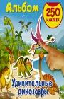 """Удивительные динозавры. Серия """"Альбом 250 наклеек"""""""