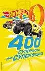 """400 супернаклеек для супергонщиков. Серия """"Mattel. HOT WHEELS. Книги с наклейками"""""""