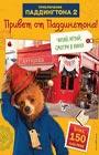 """Привет от Паддингтона! Книга по фильму (с наклейками). Серия """"Приключения медвежонка Паддингтона"""""""
