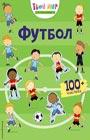 "Футбол (с наклейками). Серия ""Футбол 2018"""