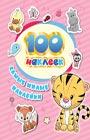 """Н.И. Котятова """"100 наклеек. Самые милые наклейки"""" Серия """"Альбомы 100 наклеек"""""""