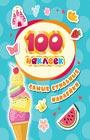 """Н.И. Котятова """"100 наклеек. Самые стильные наклейки"""" Серия """"Альбомы 100 наклеек"""""""