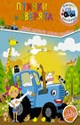 """Птички и зверята. Серия """"Синий трактор: игры с наклейками"""""""