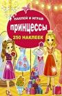 """И.В. Горбунова """"Принцессы"""" Серия """"Наклей и играй. 250 наклеек"""""""