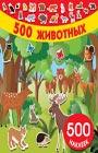"""И.В. Горбунова, Е.В. Оковитая """"500 животных"""" Серия """"500 наклеек"""""""