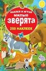 """Екатерина Оковитая """"Милые зверята"""" Серия """"Наклей и играй. 250 наклеек"""""""