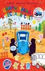 """Цифры, числа и веселый счет. Серия """"Синий трактор: найди, наклей, раскрась"""""""