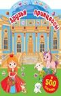 """И.В. Горбунова """"Друзья принцессы"""" Серия """"500 наклеек для маленькой принцессы"""""""