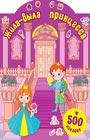 """Жила-была принцесса. Серия """"500 наклеек для маленькой принцессы"""""""