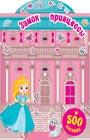 """Замок принцессы. Серия """"500 наклеек для маленькой принцессы"""""""