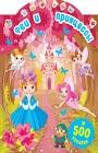 """И.В. Горбунова """"Феи и принцессы"""" Серия """"500 наклеек для маленькой принцессы"""""""