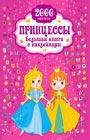 """И.В. Горбунова """"Принцесса. Большая книга с наклейками"""" Серия """"Любимая книга с наклейками"""""""