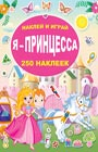 """И.В. Горбунова """"Я - принцесса"""" Серия """"Наклей и играй. 250 наклеек"""""""