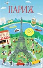 "Париж (с наклейками). Серия ""Наклейки со всего света"""