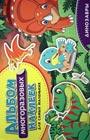 """Н.И. Котятова """"Динозавры. Альбом многоразовых наклеек для самых маленьких"""" Серия """"Альбом многоразовых наклеек для самых маленьких"""""""