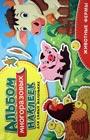 """Н.И. Котятова """"Животные фермы. Альбом многоразовых наклеек для самых маленьких"""" Серия """"Альбом многоразовых наклеек для самых маленьких"""""""
