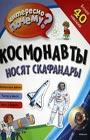 """Космонавты носят скафандры (с наклейками). Серия """"Интересно, почему?"""""""
