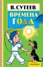 """Владимир Сутеев """"Времена года"""" Серия """"Книжная полка """"Малыша"""""""