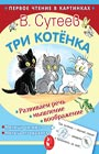 """Владимир Сутеев """"Три котёнка"""" Серия """"Первое чтение в картинках"""""""