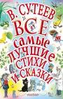 """В.Г. Сутеев и др. """"Все самые лучшие стихи и сказки"""" Серия """"Великая классика для детей"""""""