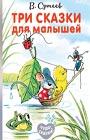 """Владимир Сутеев """"Три сказки для малышей"""" Серия """"Чудо-сказки!"""""""