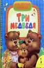 """Лев Толстой """"Три медведя"""" Серия """"Мои первые книжки"""""""