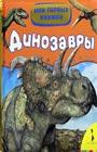 """Динозавры. Серия """"Мои первые книжки"""""""