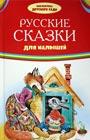 """Русские сказки для малышей. Серия """"Библиотека детского сада"""""""