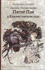 """Джемс Мэтью Барри """"Питер Пэн в Кенсингтонском саду"""" Серия """"Малая книга с историей"""""""