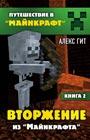 """Алекс Гит """"Вторжение из Майнкрафта. Книга 2"""" Серия """"Путешествие в Майнкрафт"""""""