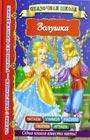 """В.Г. Дмитриева, И.В. Горбунова """"Золушка"""" Серия """"Сказочная школа"""""""