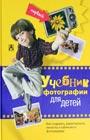 """Д. Биднер """"Первый учебник фотографии для детей"""""""