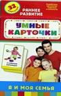 """Я и моя семья. Развивающие карточки. 0+. Серия """"Умные карточки"""""""