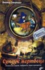 """Виктор Запаренко """"Сундук мертвеца. Логические задачи, лабиринты, игры и раскраски"""" Серия """"Приключения для умников и умниц"""""""