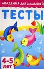 """З.Д. Тартаковская """"Тесты для детей 4-5 лет"""" Серия """"Академия для малышей"""""""