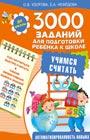 """О.В. Узорова, Е.А. Нефедова """"3000 заданий для подготовки ребенка к школе. Учимся считать"""" Серия """"3000 примеров"""""""