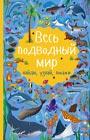 """И.Г. Барановская """"Весь подводный мир"""" Серия """"Найди, узнай, покажи"""""""