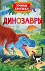 """Э. Боун """"Динозавры"""" Серия """"Умные книжки"""""""