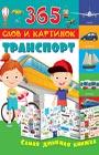 "Транспорт. Серия ""365 слов и картинок"""