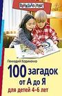 """Геннадий Кодиненко """"100 загадок от А до Я для детей 4-6 лет"""""""
