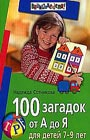 "Надежда Сотникова ""100 загадок от А до Я для детей 7-9 лет"""