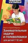 """С.Н. Федин, О.В. Федина """"Занимательные задачи и головоломки для детей 7-12 лет"""""""