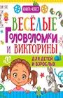 """Веселые головоломки и викторины для детей и взрослых. Серия """"Книга-квест"""""""