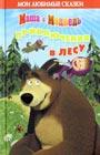 """Приключения в лесу. Маша и Медведь. Мои любимые сказки. Серия """"Мои любимые книжки"""""""