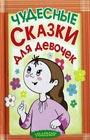"""Чудесные сказки для девочек. Серия """"Карманная детская библиотека"""""""