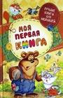 """Моя первая книга. Серия """"Лучшие книги для малышей"""""""