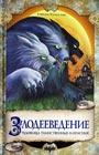 """Злодееведение. Чудовища таинственные и опасные. В поисках Темного мира. Серия """"Драконоведение и волшебство"""""""