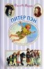 """Джеймс Барри """"Питер Пэн"""" Серия """"Иллюстрированное чтение"""""""
