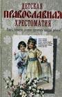 Детская православная хрестоматия